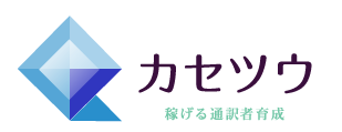 カセツウ・稼げる通訳者育成