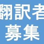 "<span class=""title""><求人・都内>翻訳チェッカー/コーディネータアシスタント</span>"